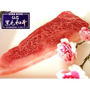 仙台黒毛和牛サーロインステーキ 200g〜220g×4枚