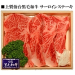 仙台黒毛和牛サーロインステーキ 200g~220g×5枚