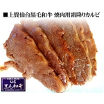 仙台黒毛和牛 焼肉用霜降りカルビ 400g