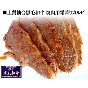 仙台黒毛和牛 焼肉用霜降りカルビ 800g - 拡大画像