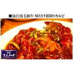 【送料無料】焼くだけカンタン 仙台黒毛和牛霜降り味付カルビ 450g