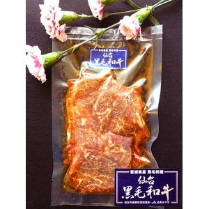 焼くだけカンタン 仙台黒毛和牛霜降り味付カルビ 750g
