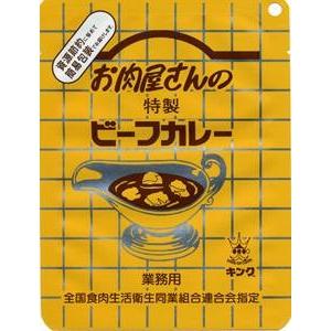 お肉屋さんの特製ビーフカレー 200g x 20袋の紹介画像2