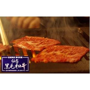 おためしCコース(仙台黒毛和牛霜降りカルビ120g+仙台黒毛和牛すき焼きしゃぶしゃぶ100g)