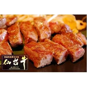 おためしDコース(仙台牛サイコロステーキ120g)