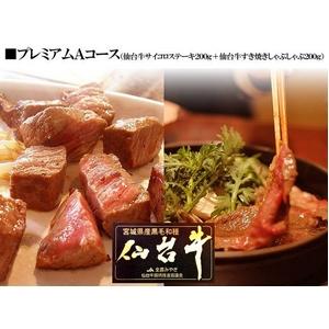 プレミアムAコース(仙台牛サイコロステーキ200g+仙台牛すき焼きしゃぶしゃぶ200g) - 拡大画像