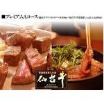 激安 プレミアムAコース(仙台牛サイコロステーキ200g+仙台牛すき焼きしゃぶしゃぶ200g)