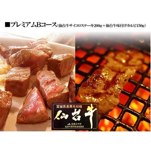 プレミアムBコース(仙台牛サイコロステーキ200g+仙台牛味付けカルビ150g)の写真1