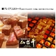 プレミアムBコース(仙台牛サイコロステーキ200g+仙台牛味付けカルビ150g) - 縮小画像1