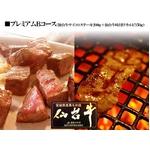 プレミアムBコース(仙台牛サイコロステーキ200g+仙台牛味付けカルビ150g)