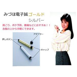 みづほ電子鍼 ゴールド