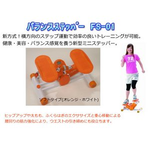 バランスステッパー FS-01 ソフトタイプ(オレンジ・ホワイト)