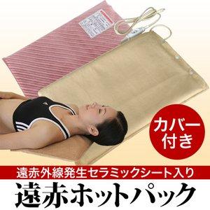 【送料無料】 遠赤ホットパック(カバー付き)