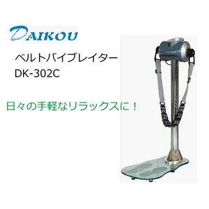 家庭用ベルトバイブレイター DK-302C - 拡大画像