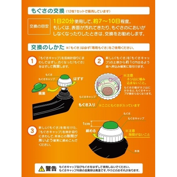 電子温ねつ灸用にんにくもぐさキャップ