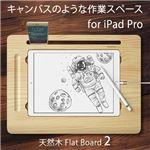 araree iPad Pro 天然木 Flat Board 2