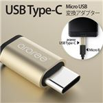 araree USB Type-C Micro USB 変換アダプター