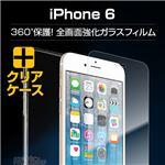 BEFiNE iPhone6 360°保護!全画面強化ガラスフィルム クリアケース付