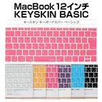 BEFiNE キースキン 新しいMacBook 12インチ用 キーボードカバー ベーシック ブルースカイ