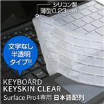 BEFiNE キースキン Surface Pro4用 キーボードカバー クリア