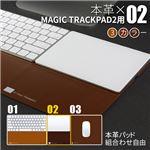 BEFiNE Magic Trackpad 2用レザーパッド Plus Pad 2 チョコレートブラウン