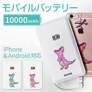 dparks モバイルバッテリー 10000mAh はらぺこザウルス ピンク h01