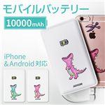 dparks モバイルバッテリー 10000mAh はらぺこザウルス ピンク