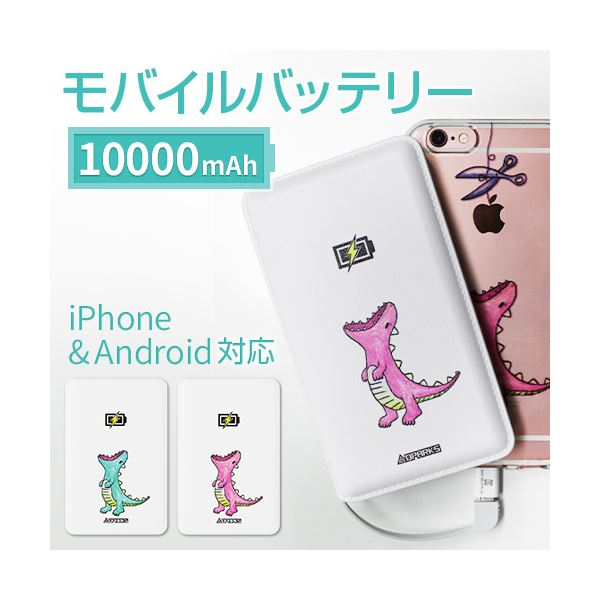 dparks モバイルバッテリー 10000mAh はらぺこザウルス ピンクf00