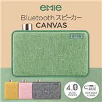 EMIE Bluetooth スピーカー CANVAS gray