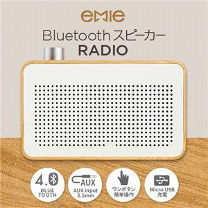 EMIE Bluetooth スピーカー Radio - 拡大画像