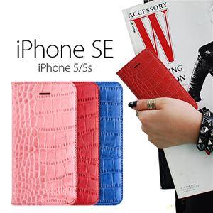 GAZE iPhone SE Vivid Croco Diary コバルトブルー
