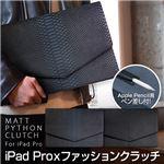 GAZE iPad Pro マットパイソンクラッチ ブラック