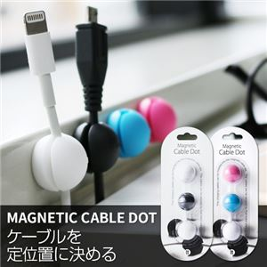 Lead Trend Magnetic Cable Dot ホワイト/ブルー/ピンク - 拡大画像