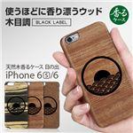 Man&Wood BLACK LABEL iPhone6s/6 天然木香るケース 日の出 Bubinga
