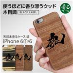 Man&Wood BLACK LABEL iPhone6s/6 天然木香るケース 魂 Mahogany