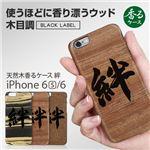 Man&Wood BLACK LABEL iPhone6s/6 天然木香るケース 絆 White Ebony