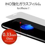 motomo iPhone 7 INO 強化ガラスフィルム 0.33mm