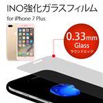 motomo iPhone 7 Plus INO 強化ガラスフィルム 0.33mm