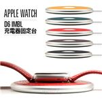 SLG Design Apple Watch用充電器固定台 D6 IMBL Flat Station タンブラウン
