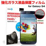 Tesla Galaxy S4 Intension Panel Premium Edge 強化ガラス液晶保護フィルム