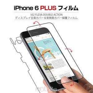 TESLA102 iPhone6 Plus ディスプレイ全面カバー保護フィルム 102 FLEXA Double Action