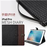Zenus iPad Pro Mesh Diary ダークブラウン