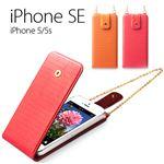 ZENUS iPhone5/5S Masstige Quilt Feminine Folder オレンジ
