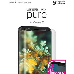 araree Galaxy S8 全画面保護フィルム PURE