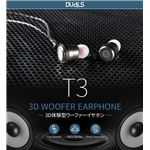 DUALS 3D Woofer earphone T3の画像