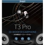DUALS 3D Woofer earphone T3 Proの画像