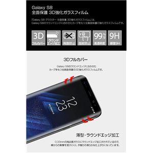 GLASTAR Galaxy S8 3D 強化ガラス フィルム