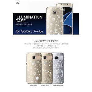 SG Galaxy S7 edge イルミネーションケース ファイアワークスシルバー(FireworksSilver)