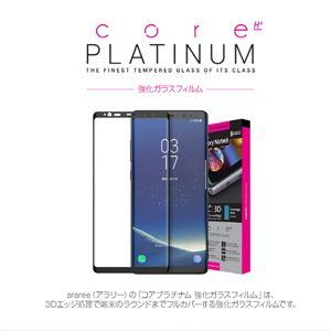 araree Galaxy Note 8 Core Platinum 強化ガラスフィルム