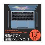 BEFiNE 2016 MacBook Pro 13インチ  液晶保護&ボディフィルムセット